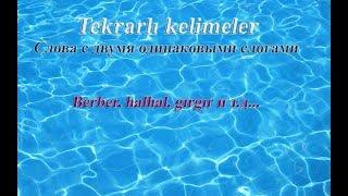 Турецкая лексика - Двойные слова (Tekrarlı kelimeler)