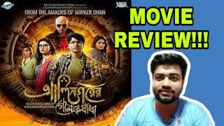 alinagarer golokdhadha full movie download filmywap - Thủ