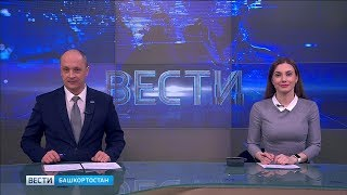 Вести-Башкортостан - 18.03.19