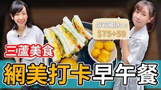 「制服系列」蘆洲三民高中CP值破錶早午餐,中西混搭饗宴,刈包/鬆餅/蛋餅,這是怎樣的瘋狂組合【手毛小姐姐】