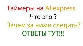 Таймеры на Aliexpress! Что это? Зачем они нужны? Ответы тут!