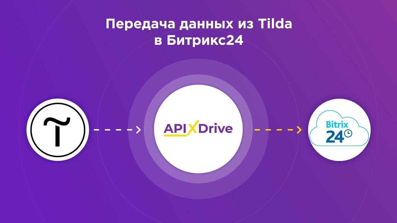Как настроить выгрузку данных из Tilda в качестве сделок в Bitrix24?
