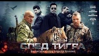 След тигра фильм 2014 боевики русские 2014 новинки детективы криминал russkoe kino