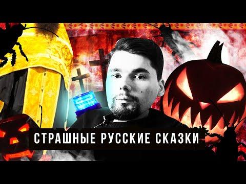Хэллоуин в России — праздник каждый день   Сталингулаг