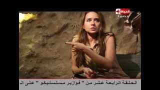 Ramez 3nkh Amun - رامز عنخ آمون - الحلقة الخامسة عشر - نيللي كريم