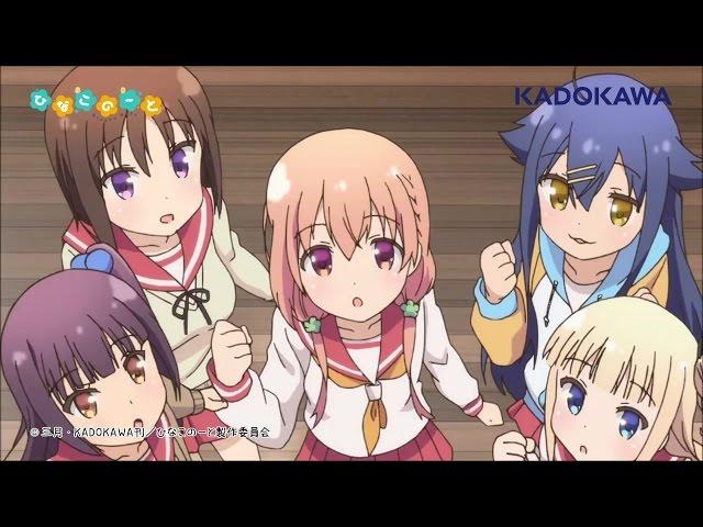 TVアニメ「ひなこのーと」オープニングテーマ「あ・え・い・う・え・お・あお!!」試聴動画