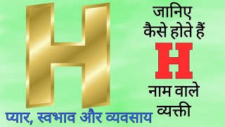 जानिए H नाम वाले व्यक्ति का स्वभाव | Nature of the person name starts with H letter.. in Hindi