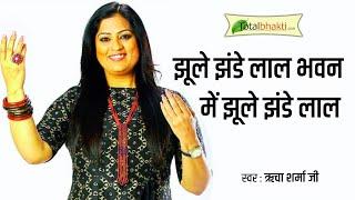 Jhule Jhande Laal Bhavan Me Jhule Jhande Laal