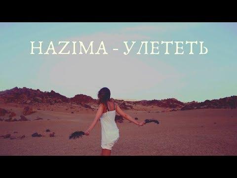 Текст песни НАZИМА - Чувства