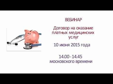 Вебинар «Договор на оказание платных медицинских услуг»