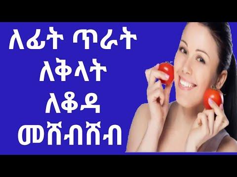 , title : 'ለፊት ጥራት ለቅላት ለቆዳ መሸብሸብ የቲማቲም ጥቅም/tomato benefits for skin'