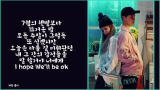 [가사] HEIZE (헤이즈)   And July (Feat. DEAN, DJ Friz)