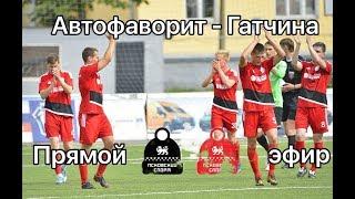 «Автофаворит» Псков – «Гатчина» Гатчина