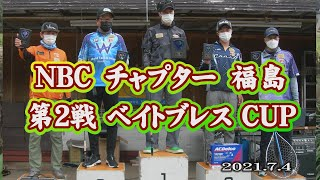 NBCチャプター福島 第2戦 2021.7.4