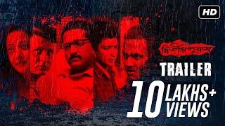 Dwitiyo Purush Official Trailer