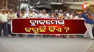 Gambar cover Janamancha Season 2 17 Feb 2018   Discussion on Teachers Block Grant Strike   କଣ ହେଉଛି ବ୍ଲକ ଗ୍ରାଣ୍ଟ