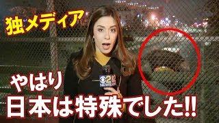 衝撃!独メディアが『日本の異常さ』を取り上げ大きな話題に!現地からは羨望の声が続出!その理由とは…【海外の反応】