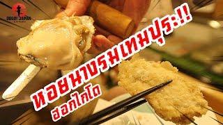 ฮิโระซังพาลุยฮอกไกโดหน้าหนาวกินหอยนางรมเทมปุระ SUGOI JAPAN-สุโก้ยเจแปน ตอนที่ 229 Hokkaido