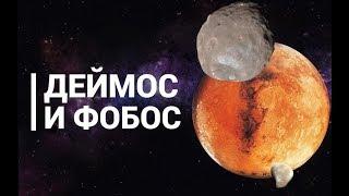 Интересные спутники: Деймос и Фобос
