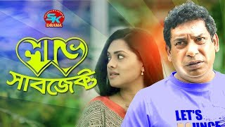 Love Subject   লাভ সাবজেক্ট   Mosharraf karim   Nusrat Imrose Tisha   Bangla Comedy Natok 2019