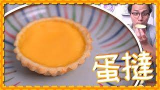 【挑戰!】港式!曲奇皮蛋撻!Egg Tart 做左n年都做唔到的食譜![Eng Sub]