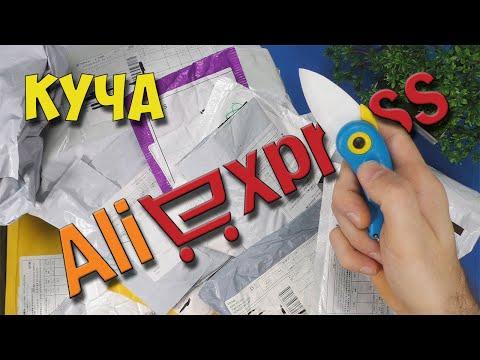 ОГРОМНАЯ распаковка посылок с AliExpress ЗАВАЛИЛИ товарами
