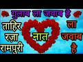 Tahir Raza Rampuri !! गुलाब ला जवाब है video download