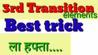 Trick to learn third transition series   5d series