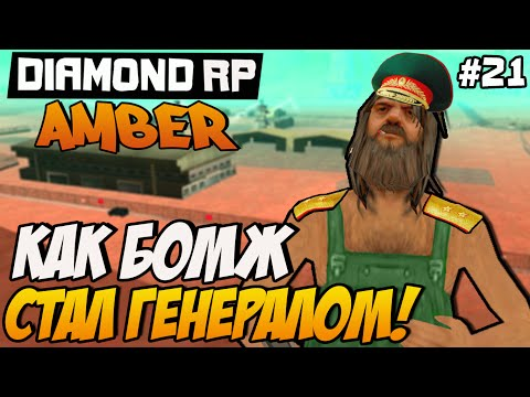 Diamond RP Amber [#21] Как бомж стал генералом  [SAMP]