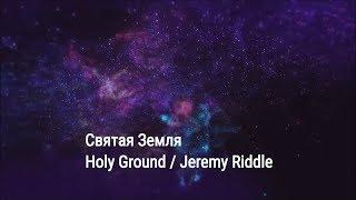 Святая Земля / Holy Ground - Jeremy Riddle / новый перевод христианская песня
