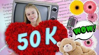 СЮРПРИЗ ДЛЯ 50 000 ДРУЗЕЙ🔥