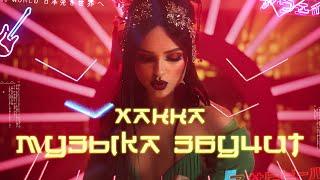 Ханна Музыка звучит премьера клипа 2019