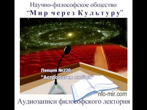 Астрология виды спорта