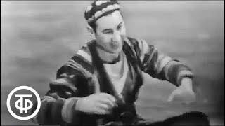 Эстонский, цыганский, узбекский, кубинский и русские народные танцы. Ансамбль И. Моисеева (1964)