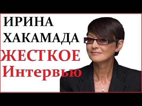 Ирина Хакамада- Выход из кризиса...