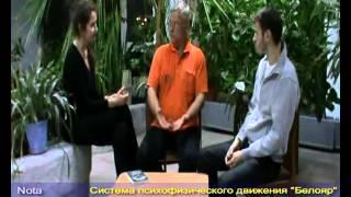 Nota Bene с Анной Лопатиной -- система естественных движений БЕЛОЯР