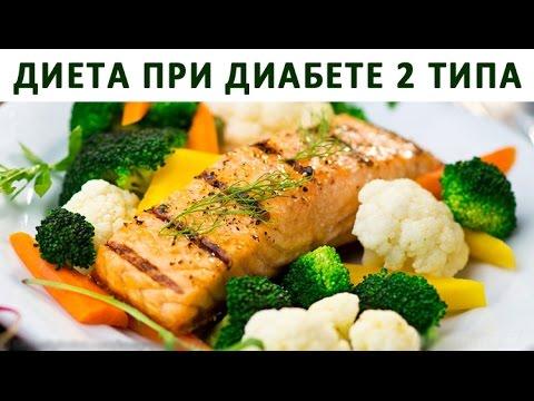 Питание 2 типа сахарного диабета