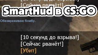 SmartHud™ - твой личный помощник в CS:GO
