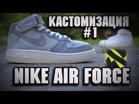 Кастомизация Nike Air Force 1. Из White в Wolf Grey