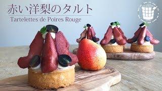 ✴︎赤い洋梨のタルトの作り方Tartelettes de Poires rouge✴︎ベルギーより# 23