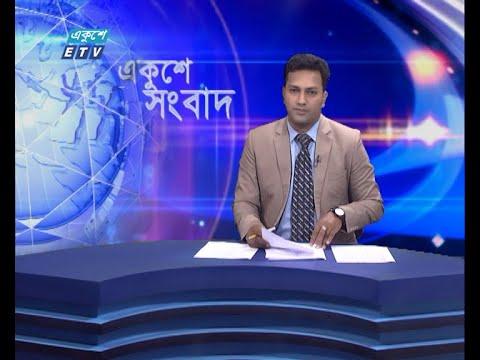 02 PM News || দুপুর ০২টার সংবাদ || 13 June 2021 || ETV News