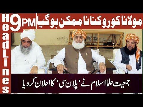 Fazal-ur-Rehman Strated his Plan C | Headlines 9 PM | 21 November 2019 | AbbTakk News