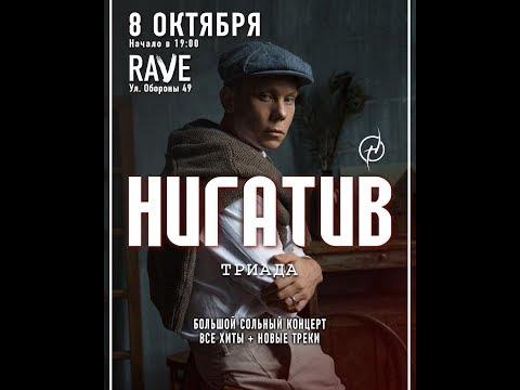 Нигатив (Триада) полный концерт в Ростове-на-Дону 08.10.2017