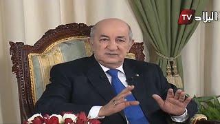 مباشر.. مقابلة صحفية مع رئيس الجمهورية عبد المجيد تبون
