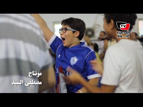 بعد فرحة «زياد» بالفوز علي ليوبار: «عمري ما هبطل أشجع الزمالك»