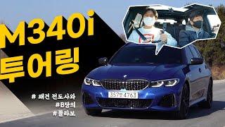 [카랩] BMW가 돗자리 깔아주자 끼부린 결과는? M340i 투어링 (주행편)