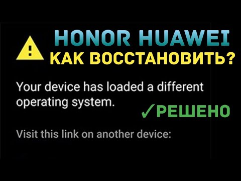 Huawei P30 Pro | Кирпич | Ошибка Your device has loaded a different operating system | VOG-L29