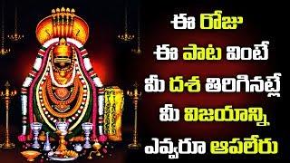 ఇప్పుడు ఈ పాట వింటే మీ దశ తిరిగినట్లే మీ విజయాన్ని ఎవ్వరూ ఆపలేరు || Om Namah Shivaya-Devotional Time