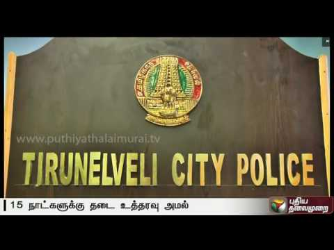 Section-144-implemented-in-Tirunelveli-from-today-till-September-2nd