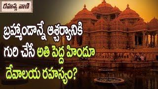 History of Swaminarayan Akshardham Temple in Delhi - Rahasyavaani